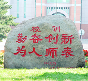 """Kanji script written on a stone: Northeast Normal University's motto: """"Be diligent and creative in studies, be exemplary in virtue."""